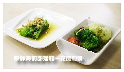 花房和饌_前菜