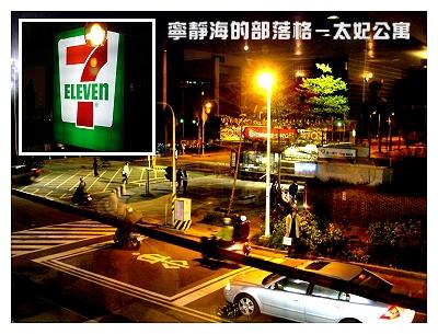 太妃公寓_成大校門夜景