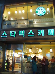 Starbucks on Insa-dong Street