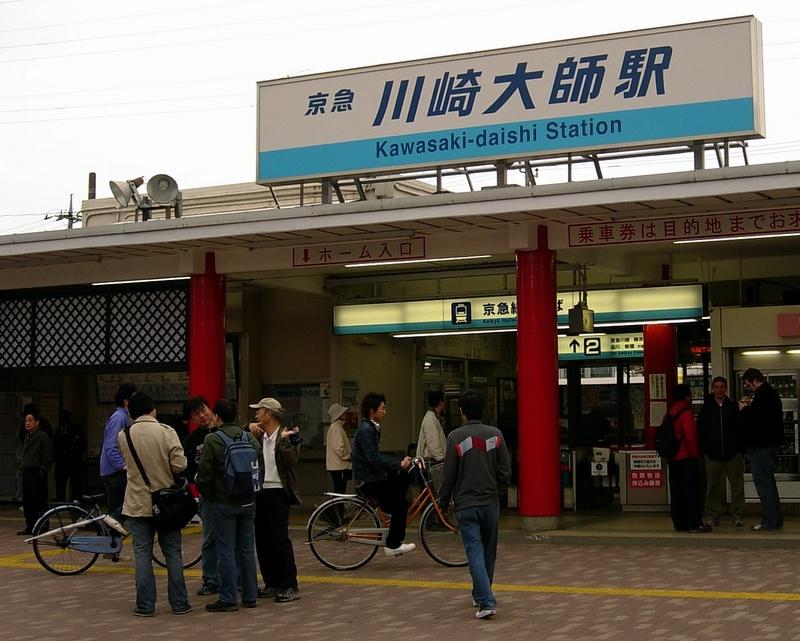 川崎大師駅 = Kawasaki Daishi station