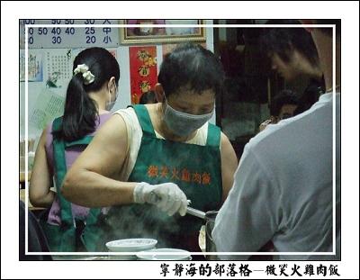 微笑火雞肉飯_老闆娘
