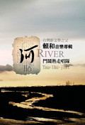 賴和音樂專輯: 河