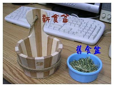 約克夏日記_20051130_新食盆與舊食盆