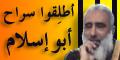 لافتة أبو إسلام
