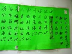 I DUNNO CHINESE
