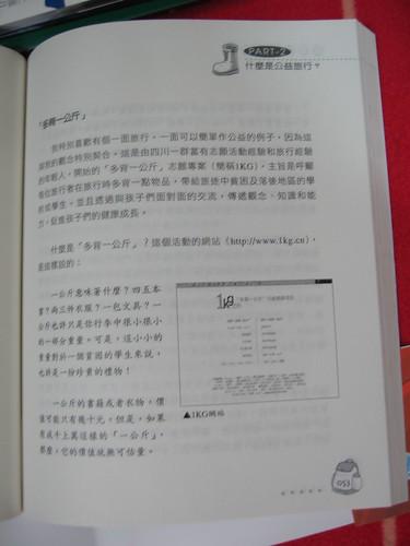 多背一公斤被臺灣書刊報導