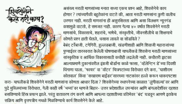 Essay on my family in marathi