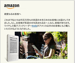 amazon_kindle_outside_us