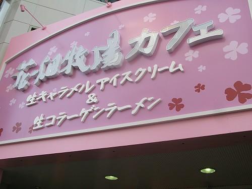 花畑牧場カフェ