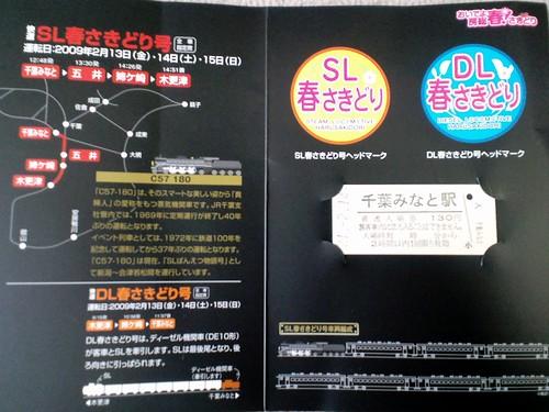 SL春さきどり号(C57)千葉みなと駅記念入場券