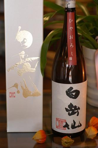 越前銘酒「白岳仙」ひやおろし