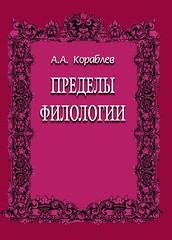 Korableb002