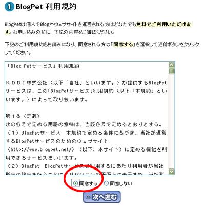blogpet_v1