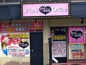 Pink Salon in Kyoto