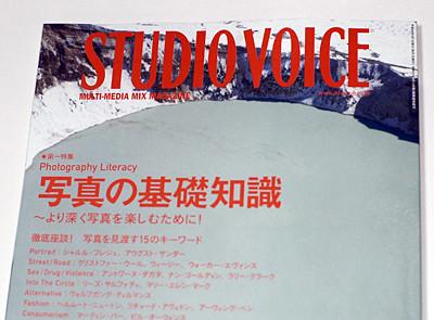 DSC2092_StudioVoice
