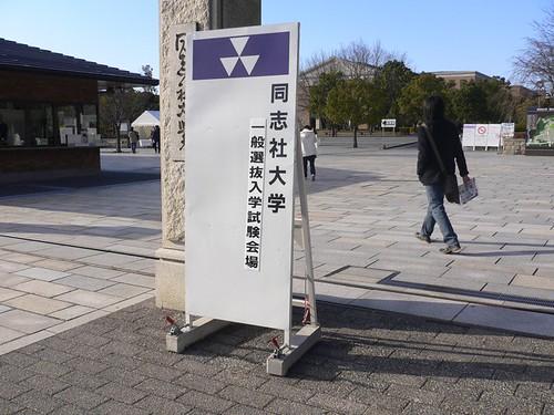 大学入試2006