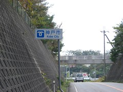 神戸市峠越え