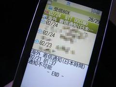 海外圏外時の通知メール