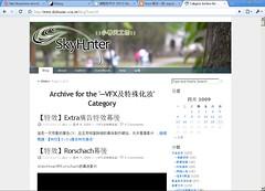 http://www.skyhunter.com.tw/blog/