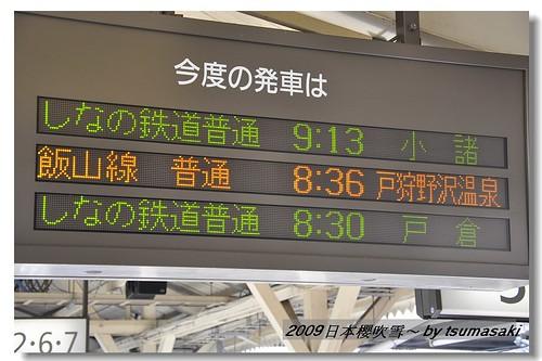 20090329 直江津~長野
