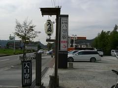 神戸八間蔵_1