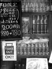 Take Out photo by komehachi888