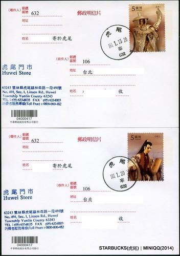 20140120 星巴克虎尾門市明信片-1