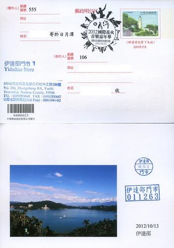 明信片_星巴克伊達邵門市-1開幕_itathao postcard-20121013-1