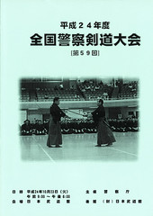 59th All Japan Police KENDO Tournament_000