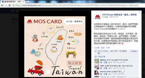 2014 MOS CARD - Travel Taiwan_摩斯漢堡摩斯卡-官網資訊03
