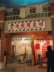 old barbershop-1