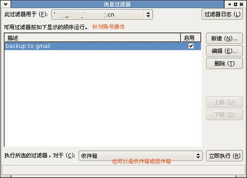 tb-gmail-filter-1