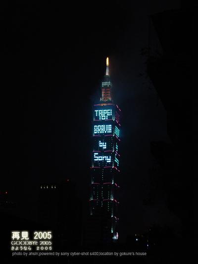 再見2005-5