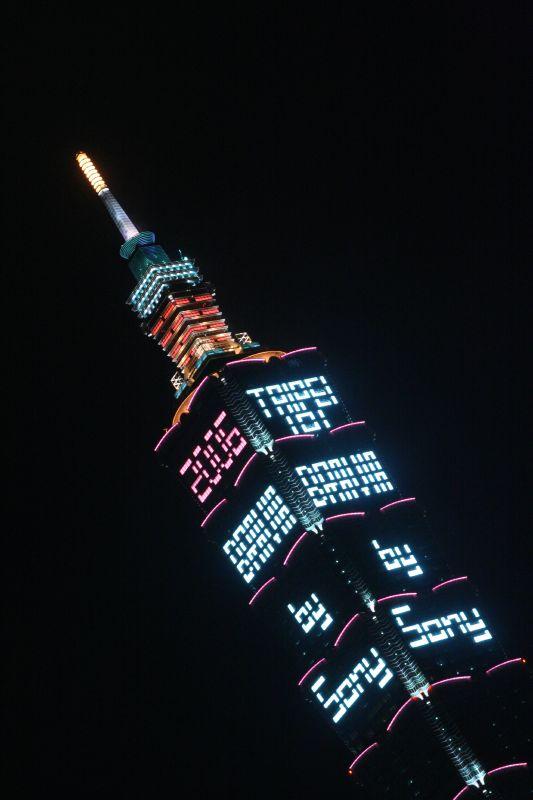 2006年Taipei 101新年燈飾