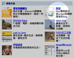 我的網誌出現在樂多首頁「焦點日誌」!