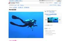 Livedoor diver