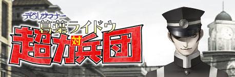 デビルサマナー 葛葉ライドウ 対 超力兵団