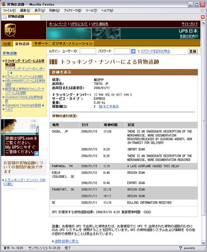 20060113-UPS-Tracking_Status