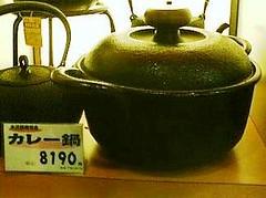 Nanbu Tekki Ironware