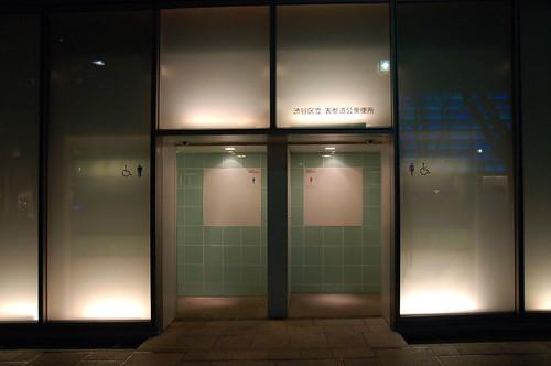 Pubric Bathroom of Omotesando Hills