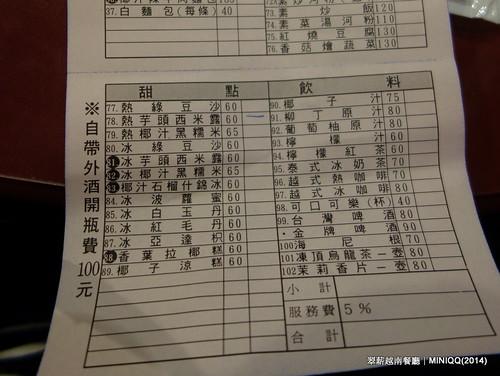 20140524 聚餐-翠薪越南餐廳-03