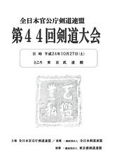 44th All Japan KANKOCHO KENDO TAIKAI_000