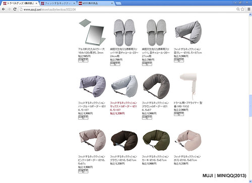 網頁資料-2013107100628-トラベルグッズ  無印良品ネットストア