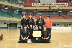 7th All Japan Interprefecture Ladies Kendo Championship_225