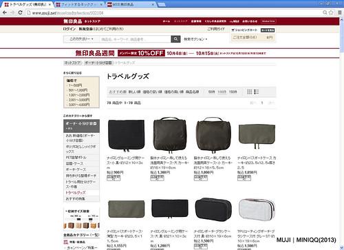 網頁資料-2013107100608-トラベルグッズ  無印良品ネットストア
