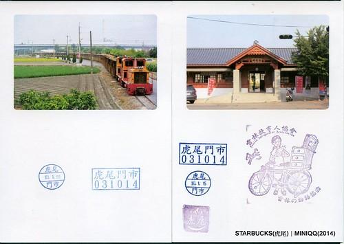 20140120 星巴克虎尾門市明信片-2