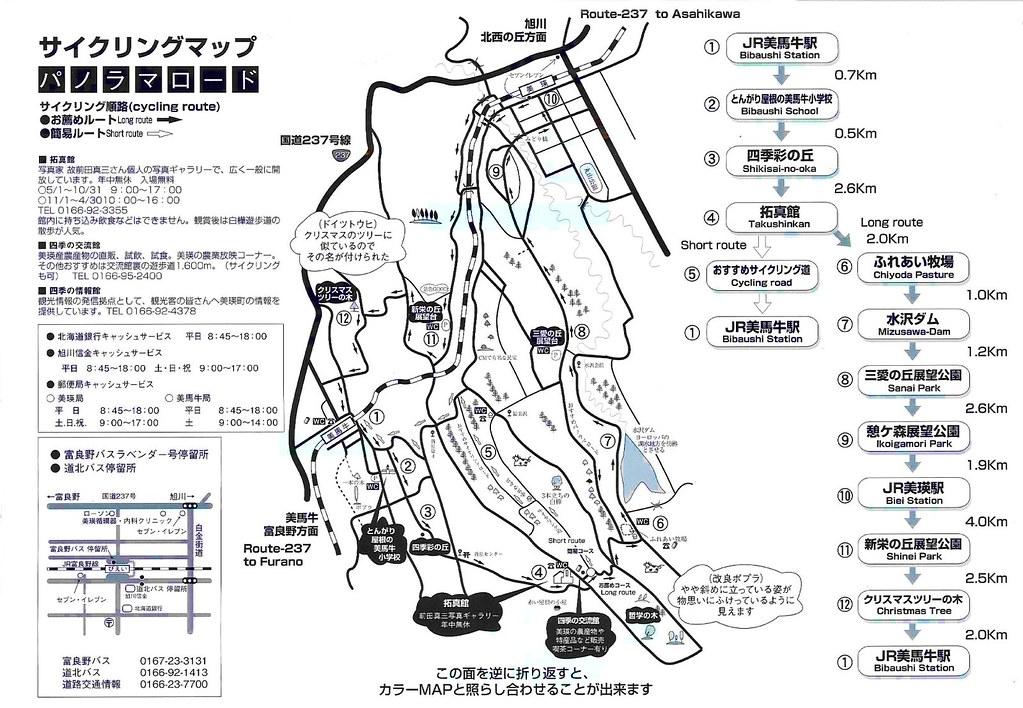 Biei美瑛‧超广角之路地图