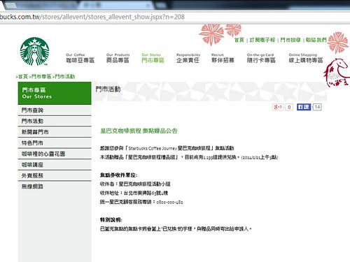 2014星巴克咖啡旅程 集點贈品公告網頁