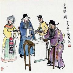Guan Liang (1901- 1986) - 1984 Drunken Li Bai the Poet (Christie's Hong Kong, 2009) photo by RasMarley