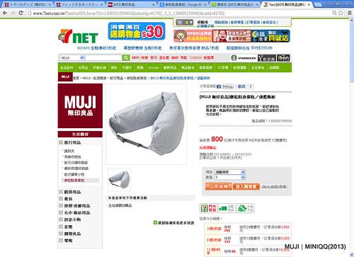 網頁資料-2013107100749-7net-[MUJI 無印良品]微粒貼身靠枕-淺藍條紋